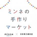 ハンドメイド作品を集めた期間限定SHOPが日本橋三越にOPEN!!