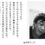 鬼才・赤塚不二夫生誕80年企画「バカ田大学」開講のお知らせなのだ