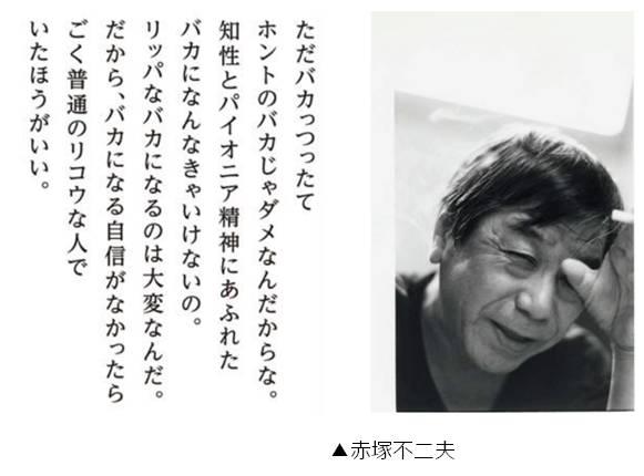 赤塚不二夫生誕80年企画