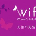 世界で活躍する「女性起業家」のトークイベントが開催!