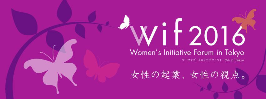 女性 起業家 イベント