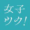 女子ツク!編集部