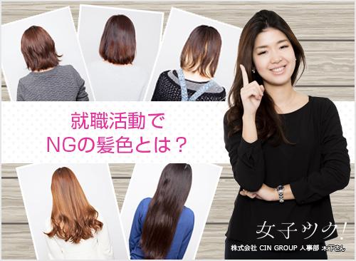 就職活動でNGの髪色とは