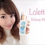 プロ仕様のヘアスタイリング剤『Loretta(ロレッタ)』のメイクアップミルクを使ってみました♪