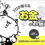 【教えて、静六ネコ!】七万円の財布と七千円の財布、ボーナスで買うならどっち!?