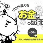 【教えて、静六ネコ!】高価なブランド財布で、金運アップ!?