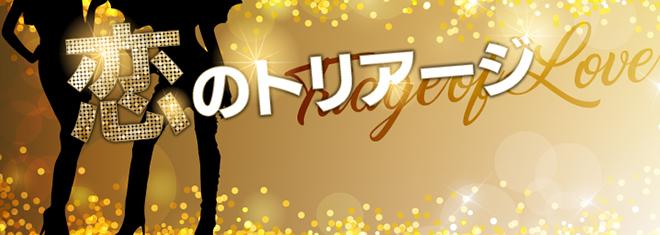 koitori_bnr_main_konkatsu