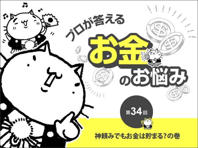 20170310静六ネコ第34回
