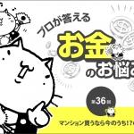 【教えて、静六ネコ!】毎月の家賃くらいでマンションが買えるなら……!?独身のうちに買っちゃうのもアリ!?