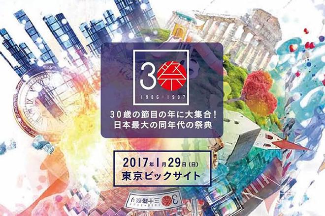 koitori_0306_event_tokyo