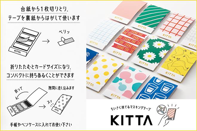 KITTA(キッタ)使い方
