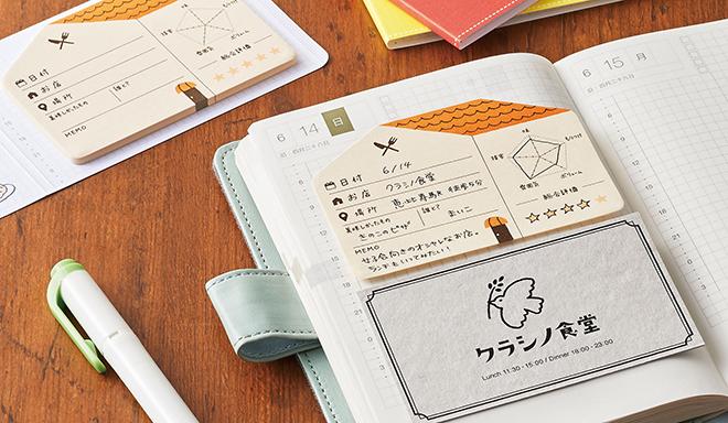 手帳に使える便利な神グッズ3選