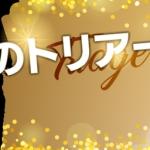 恋活活性化~新しい出会いの場が恵比寿に出現!〜