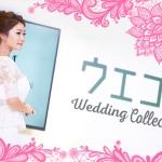 結婚式準備イベント『ウエコレ』を120%楽しむためのエトセトラ