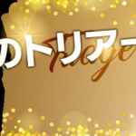 日本と外国人の恋愛観の違い〜友達以上恋人未満の関係性〜