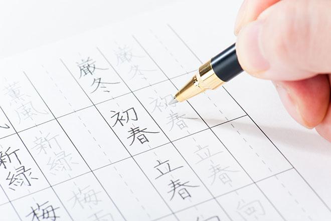 知っておきたい日本語