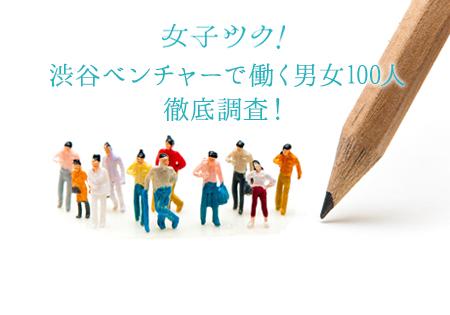 渋谷ベンチャーで働く男女100人徹底調査!ぶっちゃけベンチャーってどうなの?