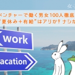"""渋谷ベンチャーで働く男女100人徹底調査! """"夏休み+有給""""はアリか?ナシか?"""