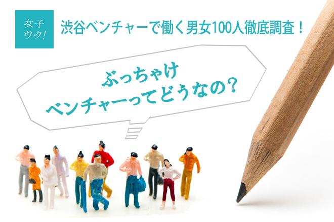 渋谷ベンチャーで働く男女100人徹底調査!