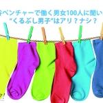"""渋谷ベンチャーの働き女子100人に聞いた!""""くるぶし男子""""はアリ?ナシ?"""