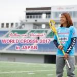あなたのクリックが「ラクロス」をメジャースポーツに!世界初・米プロ選手 vs 日本代表の試合を実現させよう