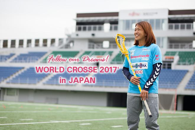WORLD CROSSE 2017' in JPNを支援する山田幸代さん