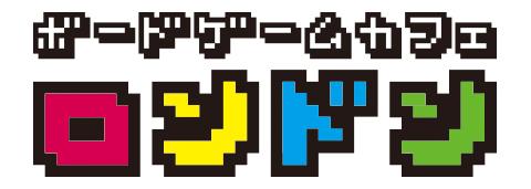 ボードゲームカフェ「ロンドン」ロゴ