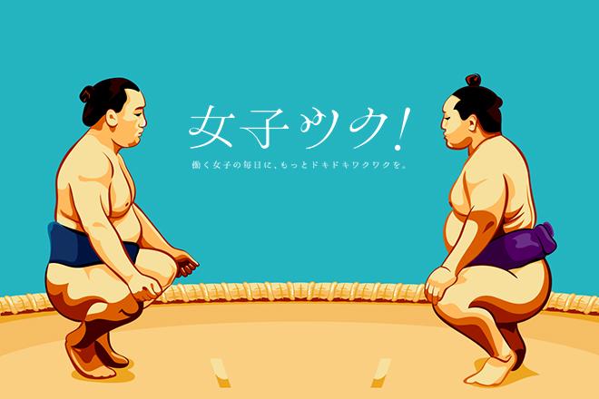 女子ツク!相撲