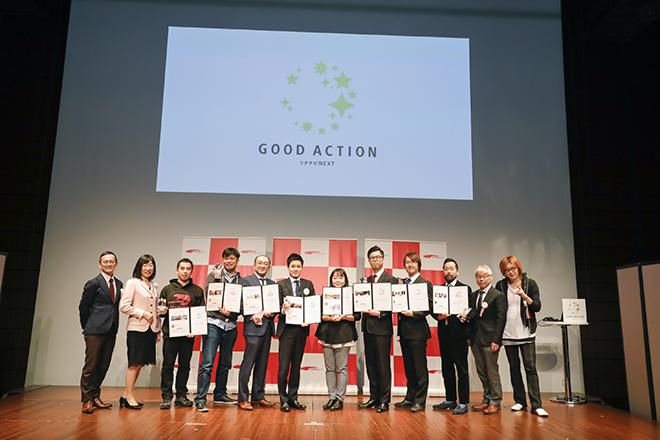 グッドアクション2017表彰式