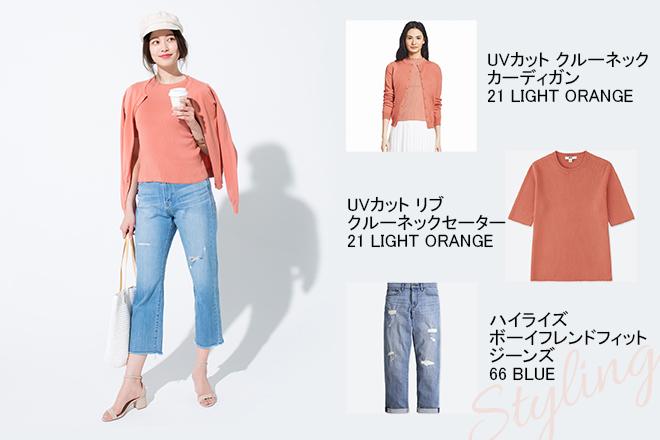 ユニクロ UVカットカーディガン/ピンク揃えのアンサンブル風×ダメージデニムの休日コーデ