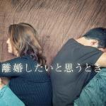 離婚したいと思ったときに効果的に伝える6つの方法