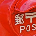 郵便局での買取ノルマ|どこからが違法?