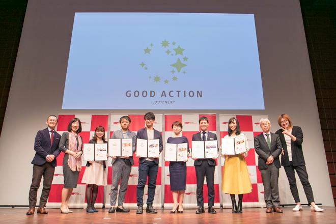GOOD ACTIONアワード受賞者集合写真