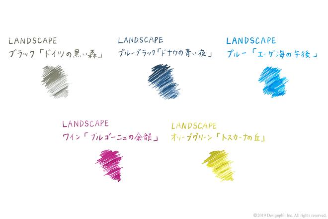 LANDSCAPE(ランドスケープ)カラー名