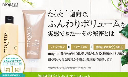 mogans-シャンプー