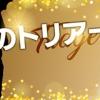 【実録】結婚願望があるかアラサーの彼氏に聞いてみた!