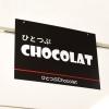 さわやかスタッフが話題♡玉川タカシマヤ『一粒ショコラ』に行ってきた!